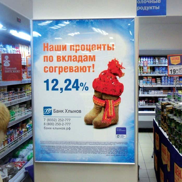 Рекламный постер магазин