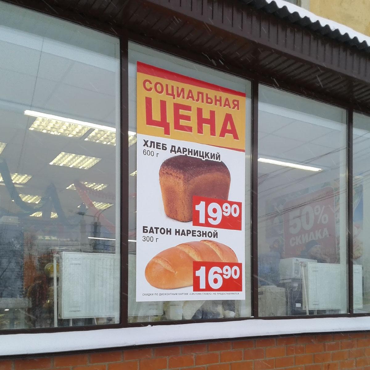 плакат на окно для магазина